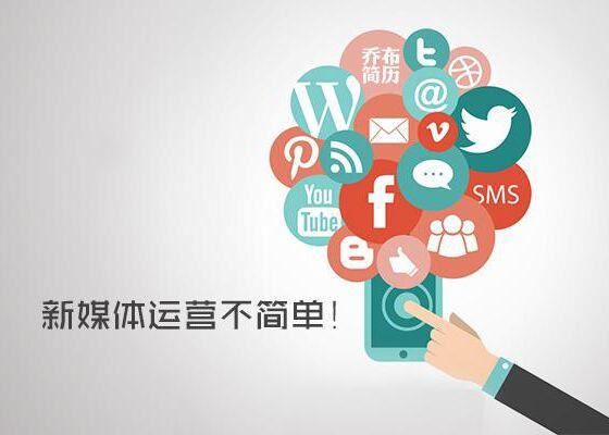 如何玩转新媒体——深圳新媒科技引领时代新思维